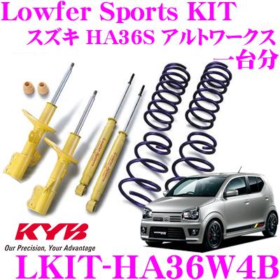 KYB カヤバ ショックアブソーバー LKIT-HA36W4Bスズキ HA36S アルトワークス用Lowfer Sports KIT(ローファースポーツキット) 1台分ショックアブソーバ&コイルスプリング セット