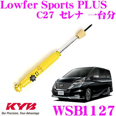 KYB カヤバ ショックアブソーバー WSB1127日産 C27用系 セレナ用Lowfer Sports PLUS(ローファースポーツプラス) 減衰力14段調整付き リア用1本