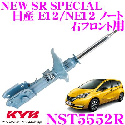 KYB カヤバ ショックアブソーバー NST5552R日産 E12/NE12 ノート用NEW SR SPECIAL(ニューSRスペシャル) 右フロント用1本