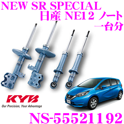 KYB カヤバ ショックアブソーバー NS-55521192 日産 NE12 ノート NEW SR SPECIAL(ニューSRスペシャル) フロント:NST5552R&NST5552L リア:NSF1192 2本