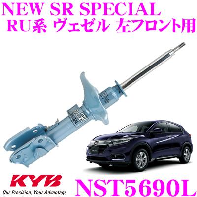 KYB カヤバ ショックアブソーバー NST5690Lホンダ RU系 ヴェゼル用NEW SR SPECIAL(ニューSRスペシャル) 左フロント用1本