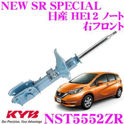 KYB カヤバ ショックアブソーバー NST5552ZR日産 HE12 ノート用NEW SR SPECIAL(ニューSRスペシャル) 右フロント用1本