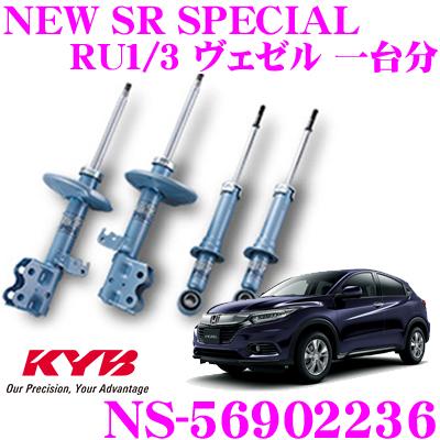 KYB カヤバ ショックアブソーバー NS-56902236 ホンダ RU1 RU3 ヴェゼル用 NEW SR SPECIAL(ニューSRスペシャル) フロント:NST5690R&NST5690L リア:NSF2236 2本