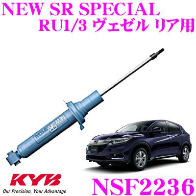 KYB カヤバ ショックアブソーバー NSF2236ホンダ RU1 RU3 ヴェゼル用NEW SR SPECIAL(ニューSRスペシャル) リア用1本