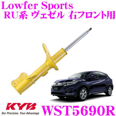 KYB カヤバ ショックアブソーバー WST5690Rホンダ RU系 ヴェゼル用Lowfer Sports(ローファースポーツ) 右フロント用1本