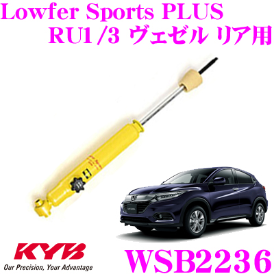 KYB カヤバ ショックアブソーバー WSB2236ホンダ RU1 RU3 ヴェゼル用Lowfer Sports PLUS(ローファースポーツプラス) 減衰力14段調整付き リア用1本