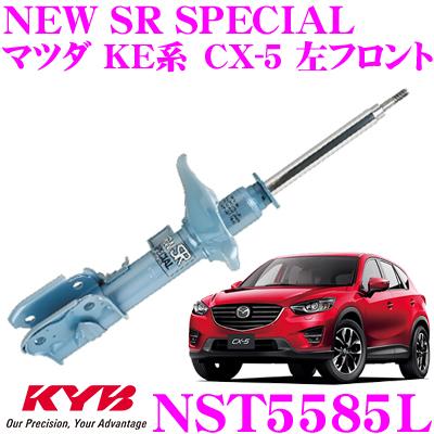 KYB カヤバ ショックアブソーバー NST5585Lマツダ KE系 CX-5用NEW SR SPECIAL(ニューSRスペシャル) 左フロント用1本