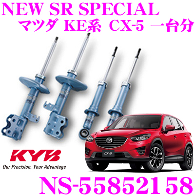 KYB カヤバ ショックアブソーバー NS-55852158 マツダ KE系 CX-5 NEW SR SPECIAL(ニューSRスペシャル) フロント:NST5585R&NST5585L リア:NSF2158 2本