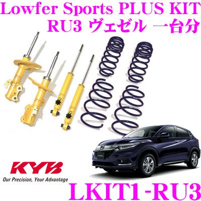 KYB カヤバ ショックアブソーバー LKIT1-RU3ホンダ RU3 ヴェゼル用Lowfer Sports PLUS KIT(ローファースポーツプラスキット) 1台分ショックアブソーバ&コイルスプリング セットリア減衰力14段調整付き