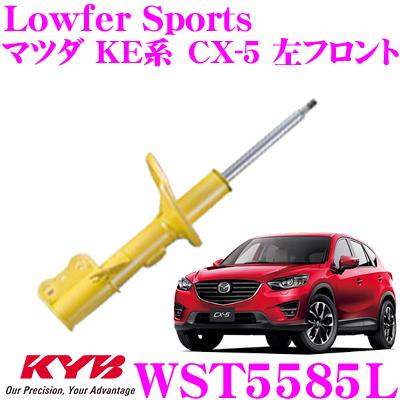 KYB カヤバ ショックアブソーバー WST5585Lマツダ KE系 CX-5用Lowfer Sports(ローファースポーツ) 左フロント用1本