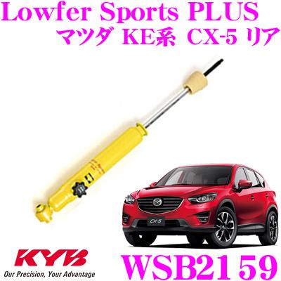 KYB カヤバ ショックアブソーバー WSB2159マツダ KE系 CX-5用Lowfer Sports PLUS(ローファースポーツプラス) 減衰力14段調整付き リア用1本