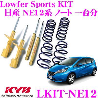 KYB カヤバ ショックアブソーバー LKIT-NE12日産 NE12 ノート用Lowfer Sports KIT(ローファースポーツキット) 1台分ショックアブソーバ&コイルスプリング セット
