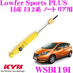 KYB カヤバ ショックアブソーバー WSB1191日産 E12系 ノート用Lowfer Sports PLUS(ローファースポーツプラス) 減衰力14段調整付き リア用1本