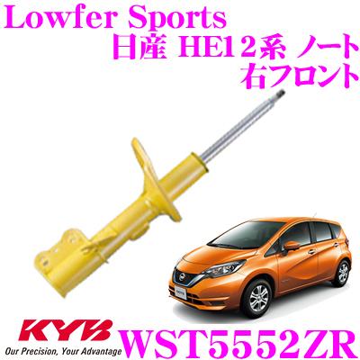 KYB カヤバ ショックアブソーバー WST5552ZR日産 HE12系 ノート用Lowfer Sports(ローファースポーツ) 右フロント用1本