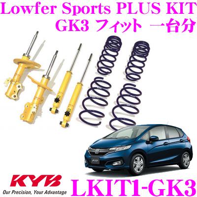 KYB カヤバ ショックアブソーバー LKIT1-GK3ホンダ GK3 フィット用Lowfer Sports PLUS KIT(ローファースポーツプラスキット) 1台分ショックアブソーバ&コイルスプリング セットリア減衰力14段調整付き