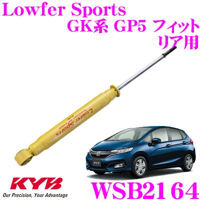 KYB カヤバ ショックアブソーバー WSB2164ホンダ GK系 GP5 フィット用Lowfer Sports PLUS(ローファースポーツプラス) 減衰力14段調整付き リア用1本