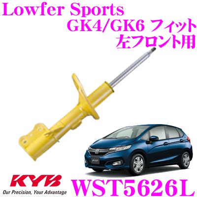 KYB カヤバ ショックアブソーバー WST5626Lホンダ GK4 GK6 フィット用Lowfer Sports(ローファースポーツ) 左フロント用1本