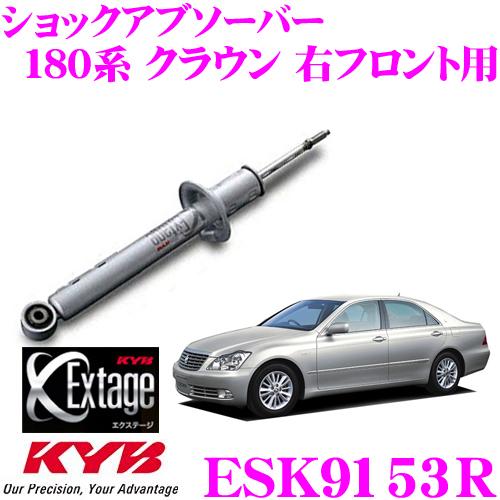 KYB カヤバ Extage ESK9153Rトヨタ 180系 クラウン(ロイヤル)用 ショックアブソーバー 右フロント用 1本