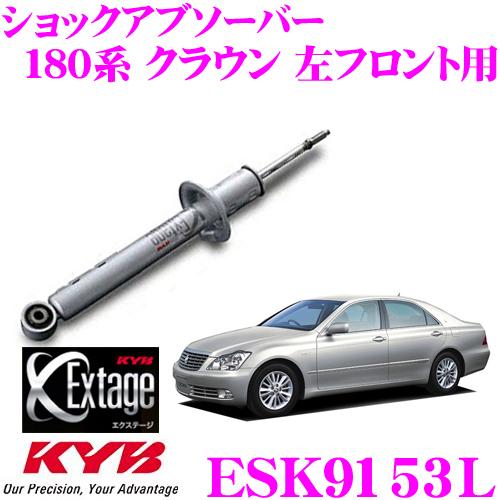 KYB カヤバ Extage ESK9153Lトヨタ 180系 クラウン(ロイヤル)用 ショックアブソーバー 左フロント用 1本
