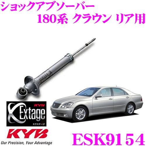 KYB カヤバ Extage ESK9154トヨタ 180系 クラウン(ロイヤル)用 ショックアブソーバー リア用 1本