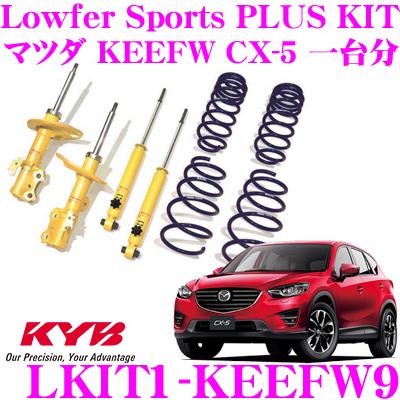 KYB カヤバ ショックアブソーバー LKIT1-KEEFW9マツダ KEEFW CX-5用Lowfer Sports PLUS KIT(ローファースポーツプラスキット) 1台分ショックアブソーバ&コイルスプリング セットリア減衰力14段調整付き
