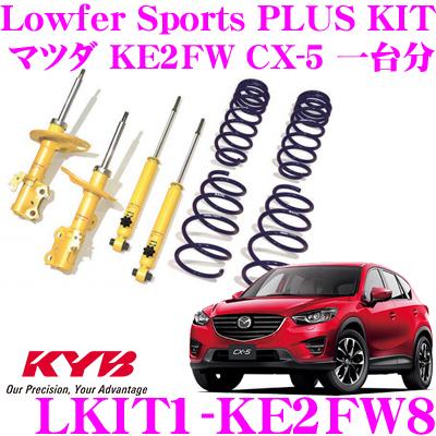 KYB カヤバ ショックアブソーバー LKIT1-KE2FW8マツダ KE2FW CX-5用Lowfer Sports PLUS KIT(ローファースポーツプラスキット) 1台分ショックアブソーバ&コイルスプリング セットリア減衰力14段調整付き