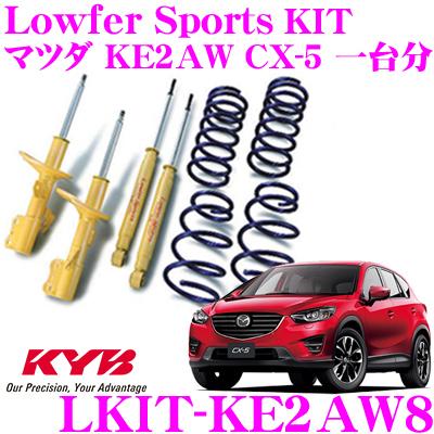 KYB カヤバ ショックアブソーバー LKIT-KE2AW8マツダ KE2AW CX-5用Lowfer Sports KIT(ローファースポーツキット) 1台分ショックアブソーバ&コイルスプリング セット