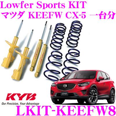 KYB カヤバ ショックアブソーバー LKIT-KEEFW8マツダ KEEFW CX-5用Lowfer Sports KIT(ローファースポーツキット) 1台分ショックアブソーバ&コイルスプリング セット