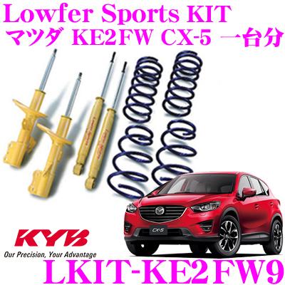 KYB カヤバ ショックアブソーバー LKIT-KE2FW9 マツダ KE2FW CX-5用 Lowfer Sports KIT(ローファースポーツキット) 1台分 ショックアブソーバ&コイルスプリング セット