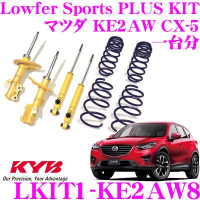 KYB カヤバ ショックアブソーバー LKIT1-KE2AW8マツダ KE2AW CX-5用Lowfer Sports PLUS KIT(ローファースポーツプラスキット) 1台分ショックアブソーバ&コイルスプリング セットリア減衰力14段調整付き