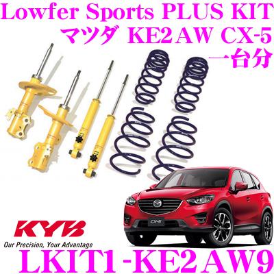 KYB カヤバ ショックアブソーバー LKIT1-KE2AW9 マツダ KE2AW CX-5用 Lowfer Sports PLUS KIT(ローファースポーツプラスキット) 1台分 ショックアブソーバ&コイルスプリング セット リア減衰力14段調整付き