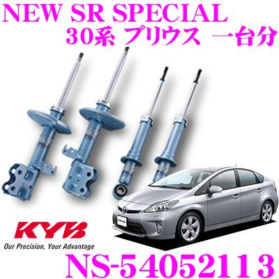 KYB カヤバ ショックアブソーバー NS-54052113 トヨタ 30系 プリウス用 NEW SR SPECIAL(ニューSRスペシャル) フロント:NST5405R&NST5405L リア:NSF2113 2本