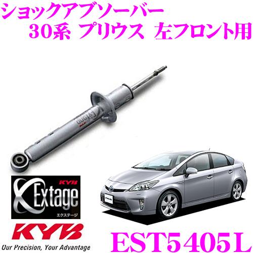 KYB カヤバ Extage EST5405L トヨタ 30系 プリウス用 ショックアブソーバー 左フロント用 1本