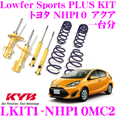 KYB カヤバ ショックアブソーバー LKIT1-NHP10MC2トヨタ NHP10 アクア用Lowfer Sports PLUS KIT(ローファースポーツプラスキット) 1台分ショックアブソーバ&コイルスプリング セットリア減衰力14段調整付き