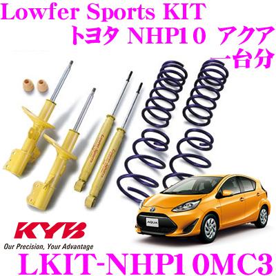 KYB カヤバ ショックアブソーバー LKIT-NHP10MC3トヨタ NHP10 アクア用Lowfer Sports KIT(ローファースポーツキット) 1台分ショックアブソーバ&コイルスプリング セット