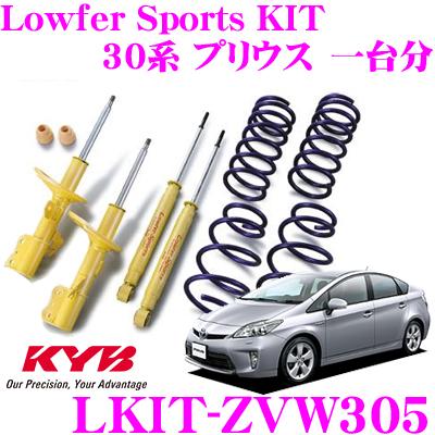 KYB カヤバ ショックアブソーバー LKIT-ZVW305トヨタ 30系 プリウス用Lowfer Sports KIT(ローファースポーツキット) 1台分ショックアブソーバ&コイルスプリング セット