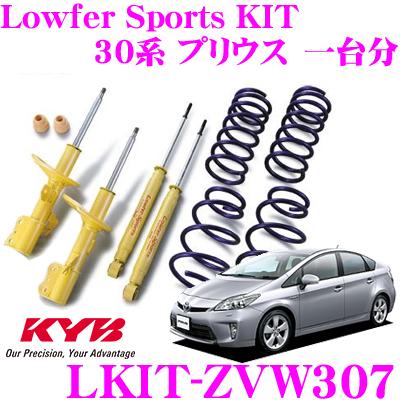 KYB カヤバ ショックアブソーバー LKIT-ZVW307 トヨタ 30系 プリウス用 Lowfer Sports KIT(ローファースポーツキット) 1台分 ショックアブソーバ&コイルスプリング セット