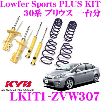 KYB カヤバ ショックアブソーバー LKIT1-ZVW307 トヨタ 30系 プリウス用 Lowfer Sports PLUS KIT(ローファースポーツプラスキット) 1台分 ショックアブソーバ&コイルスプリング セット リア減衰力14段調整付き