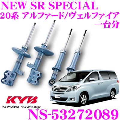 KYB カヤバ ショックアブソーバー NS-53272089 トヨタ 20系 アルファード ヴェルファイア用 NEW SR SPECIAL(ニューSRスペシャル) フロント:NST5327R&NST5327L リア:NSF2089 2本