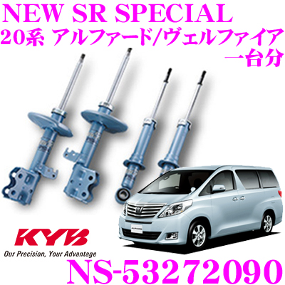 KYB カヤバ ショックアブソーバー NS-53272090 トヨタ 20系 アルファード ヴェルファイア用 NEW SR SPECIAL(ニューSRスペシャル) フロント:NST5327R&NST5327L リア:NSF2090 2本