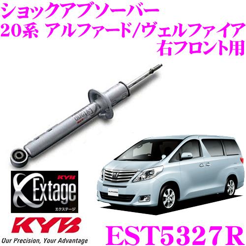 KYB カヤバ Extage EST5327Rトヨタ 20系 アルファード ヴェルファイア用 ショックアブソーバー 右フロント用 1本