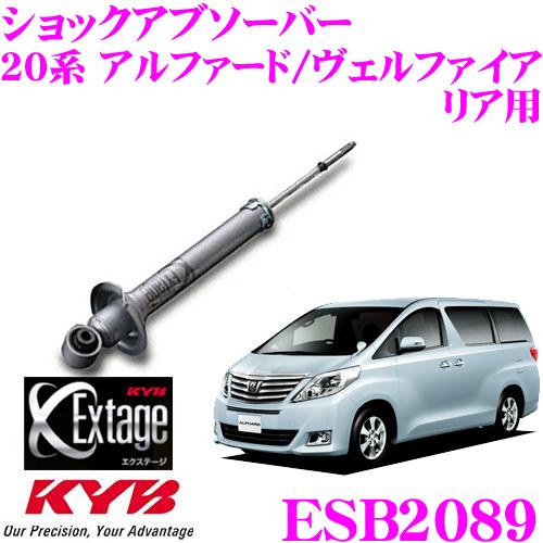 KYB カヤバ Extage ESB2089トヨタ 20系 アルファード ヴェルファイア用 ショックアブソーバー リア用 1本