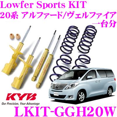 KYB カヤバ ショックアブソーバー LKIT-GGH20Wトヨタ 20系 アルファード ヴェルファイア用Lowfer Sports KIT(ローファースポーツキット) 1台分ショックアブソーバ&コイルスプリング セット