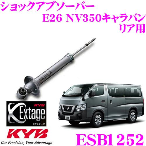 KYB カヤバ Extage ESB1252日産 E26 NV350キャラバン用ショックアブソーバー リア 1本