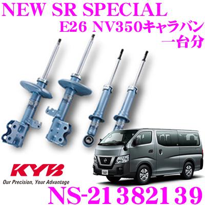 KYB カヤバ ショックアブソーバー NS-21382139日産 E26 NV350キャラバン用NEW SR SPECIAL(ニューSRスペシャル)フロント:NSF2138 2本 リア:NSF2139 2本