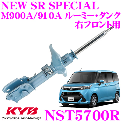 KYB カヤバ ショックアブソーバー NST5700Rトヨタ M900A M910A ルーミー タンク用NEW SR SPECIAL(ニューSRスペシャル) 右フロント用1本