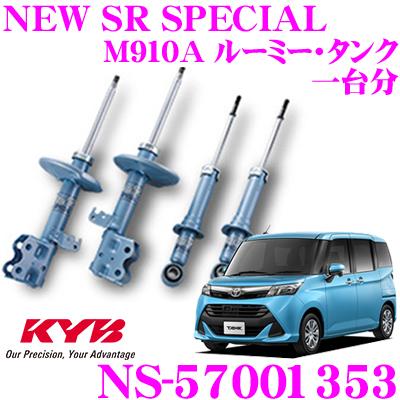 KYB カヤバ ショックアブソーバー NS-57001353トヨタ M910A ルーミー タンク用NEW SR SPECIAL(ニューSRスペシャル)フロント:NST5700R&NST5700L リア:NSF1353 2本