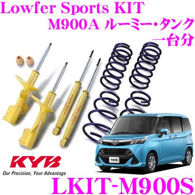 KYB カヤバ ショックアブソーバー LKIT-M900S トヨタ M900A ルーミー タンク用 Lowfer Sports KIT(ローファースポーツキット) 1台分 ショックアブソーバ&コイルスプリング セット
