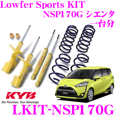 KYB カヤバ ショックアブソーバー LKIT-NSP170Gトヨタ NSP170G シエンタ用Lowfer Sports KIT(ローファースポーツキット) 1台分ショックアブソーバ&コイルスプリング セット