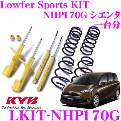 KYB カヤバ ショックアブソーバー LKIT-NHP170Gトヨタ NHP170G シエンタ用Lowfer Sports KIT(ローファースポーツキット) 1台分ショックアブソーバ&コイルスプリング セット